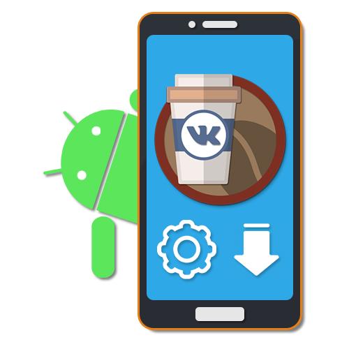kak-ustanovit-vk-kofe-na-android.png