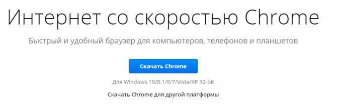 ne-ustanavlivaetsya-google-chrome1-670x208.png