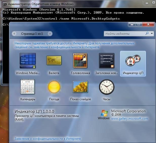 gadzhety-windows-iz-cmd.jpg