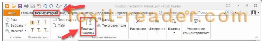 foxit-reader-2.jpg