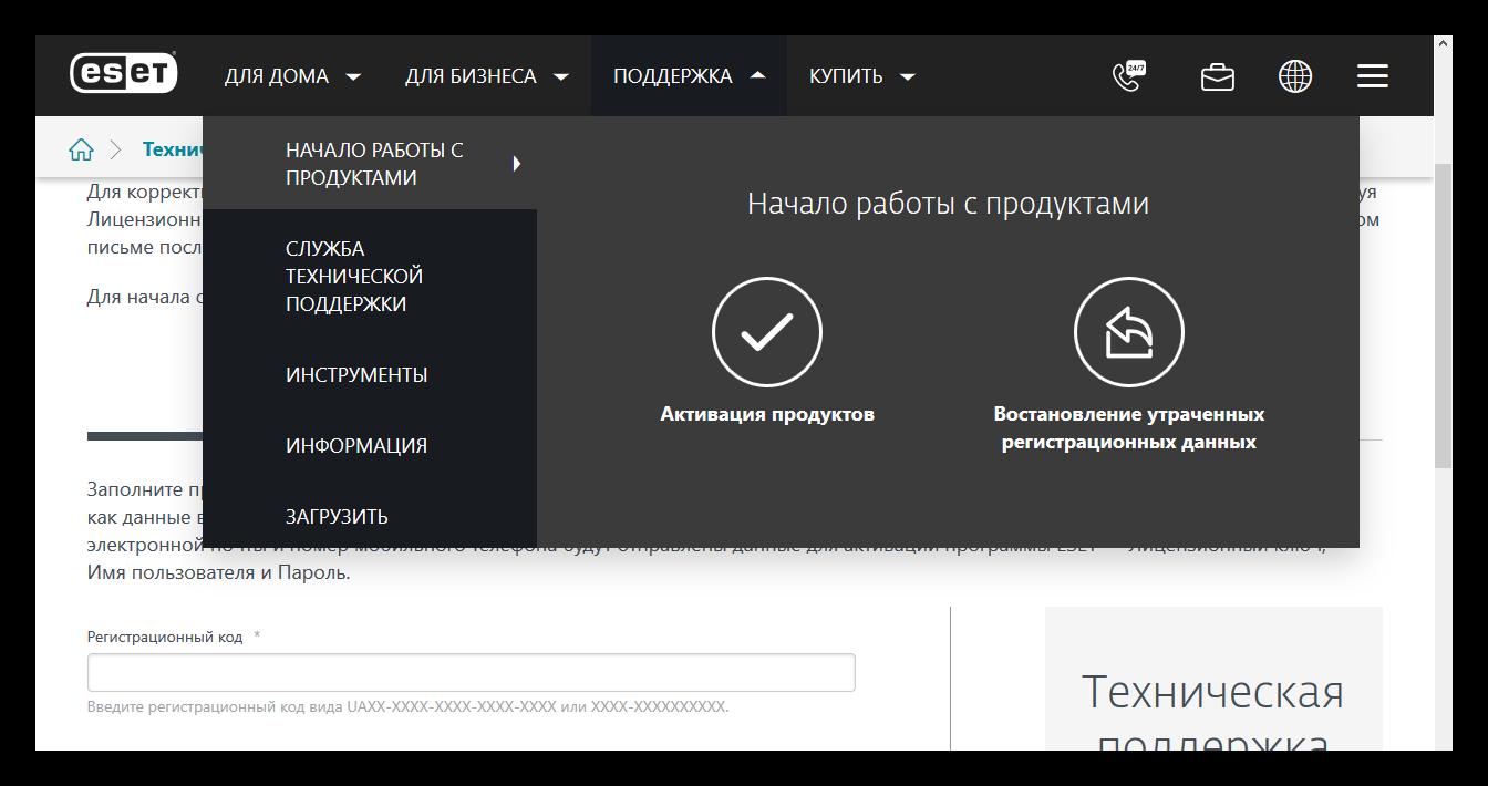 vvod-klyucha-aktivatsii.png