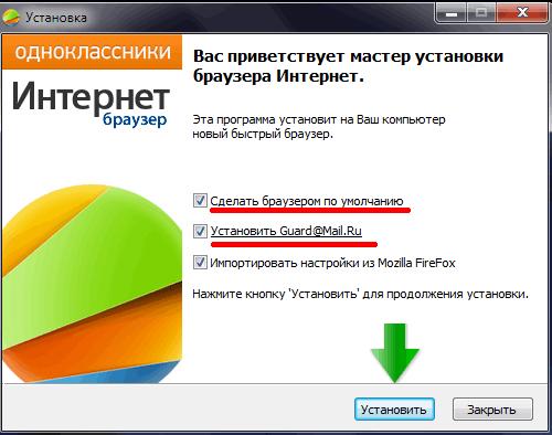 skachat-brauzer-dlya-odnoklassnikov-1.png