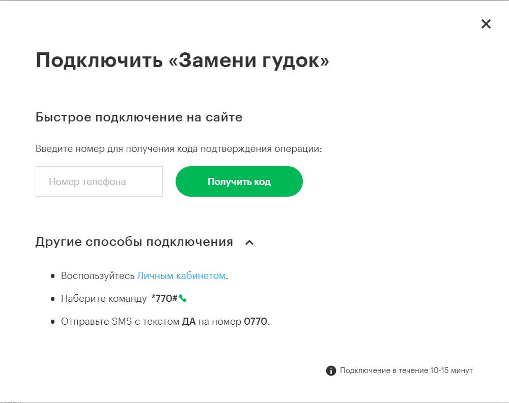 zameni-gudok-megafon-3.png