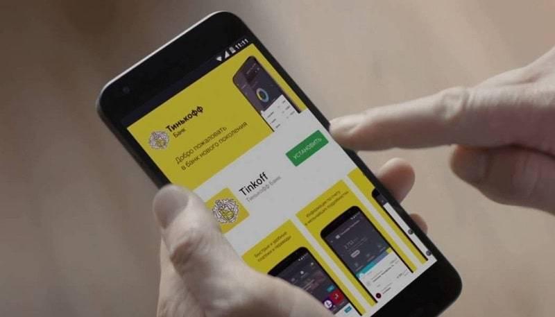 mobilnyj-bank-ot-tinkoff-min.jpg