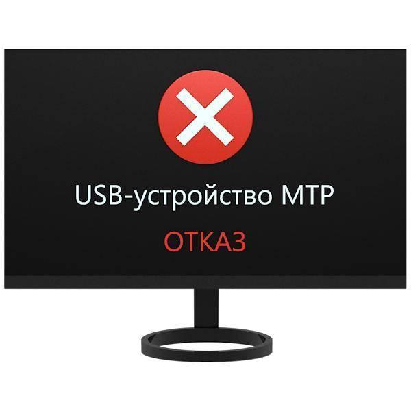 Kak-ispravit-oshibku-USB-ustroystvo-MTP-Otkaz.png
