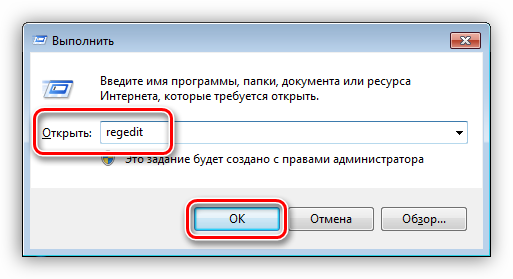 Vyizov-redaktora-sistemnogo-reestra-iz-menyu-Vyipolnit-v-Windows-7.png
