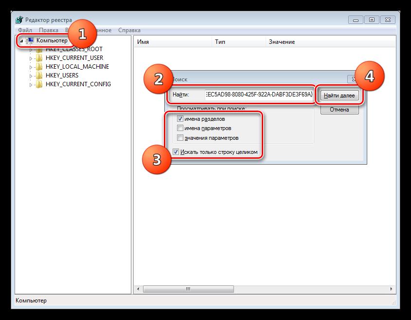 Nastroyka-poiska-parametrov-v-sistemnom-reestre-Windows-7.png