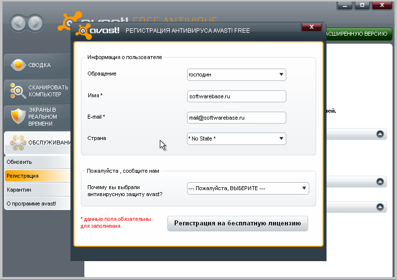 Avast-Free-Antivirus.png