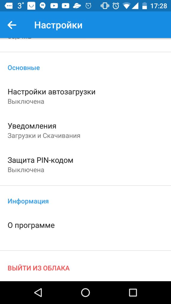 screenshot_20170327-172814-1-576x1024.png