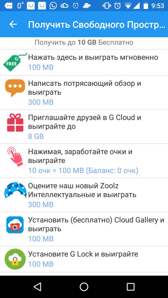 screenshot_20170328-095323-576x1024.png