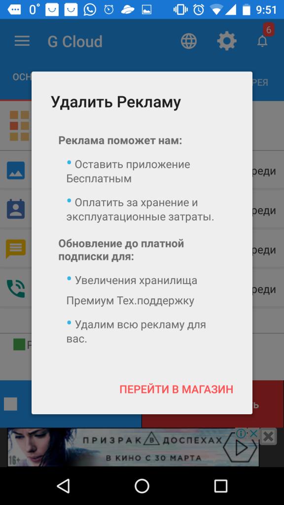 screenshot_20170328-095156-576x1024.png