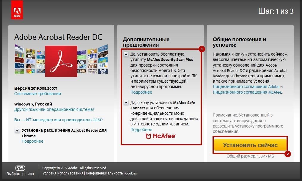 install-adobe-reader-1.jpg