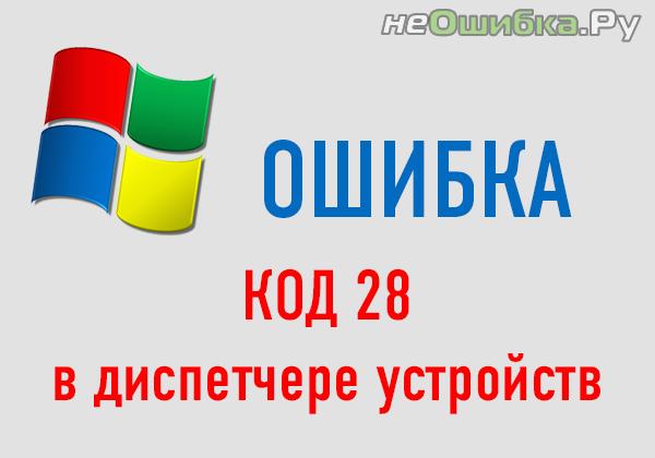 oshibka-kod-28.png