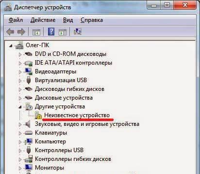 unknown-device.jpg