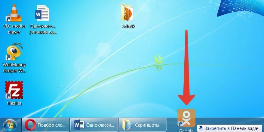 zakrepit-znachok-Odnoklassniki-na-paneli-zadach.jpg.pagespeed.ce.DW6ykdxUe1.jpg