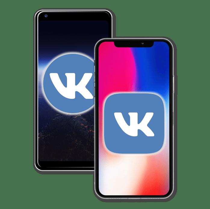 Kak-ustanovit-VKontakte-na-telefon-Android-iOS.png