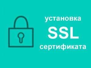 ustanovka-ssl-sertifikata-300x225.jpg