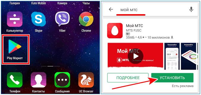 ustanovka-moj-mts-na-android-1.png