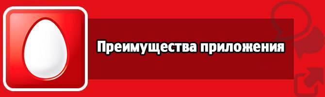 preimushhestva-prilozheniya.jpg