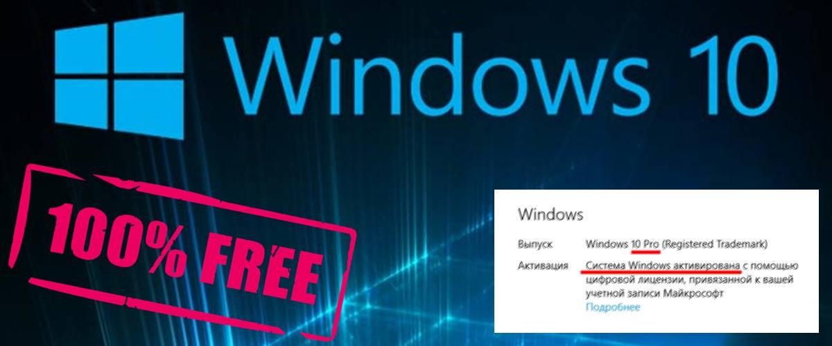 Windows10-besplatno-legalno.jpg