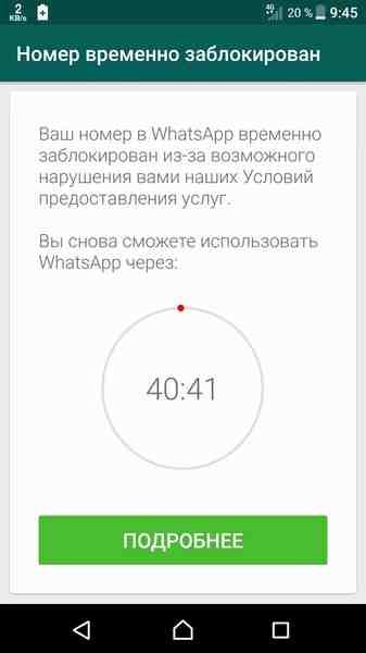 whatsapp_blocked.jpg