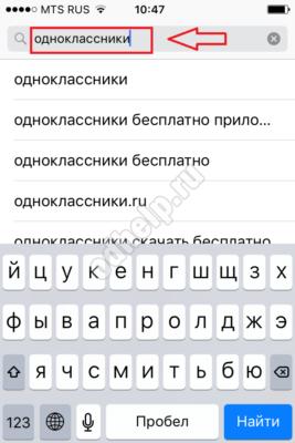 kak-skachat-odnoklassniki-na-iphone-9-e1478593099699.png