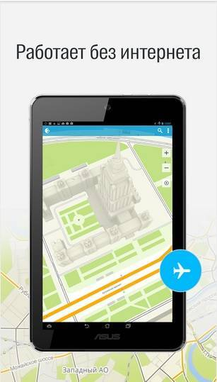 2gis-maps-1.jpg