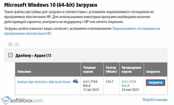 universalnyj_audio_drajver_dlya_windows_10_kak_ispravit_10.jpg