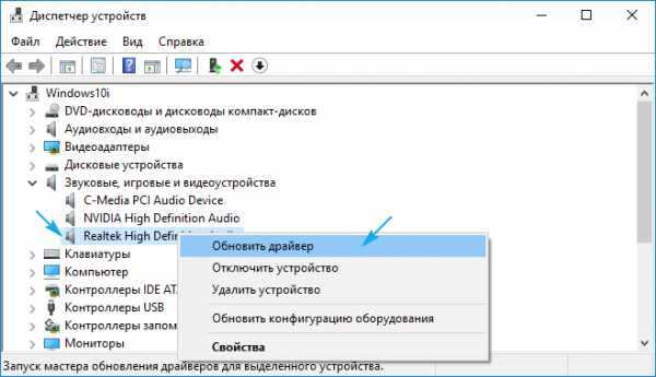 universalnyj_audio_drajver_dlya_windows_10_kak_ispravit_14.jpg