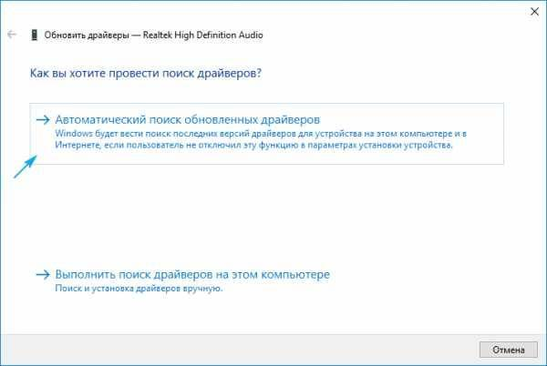 universalnyj_audio_drajver_dlya_windows_10_kak_ispravit_15.jpg