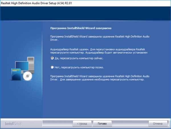 universalnyj_audio_drajver_dlya_windows_10_kak_ispravit_18.jpg
