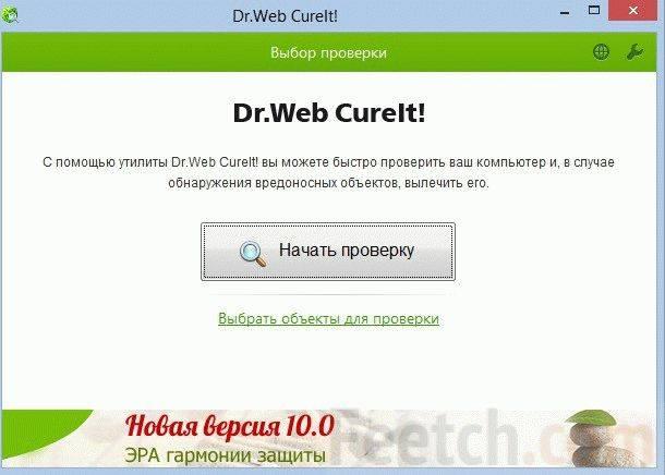 DrWebCureit.jpg