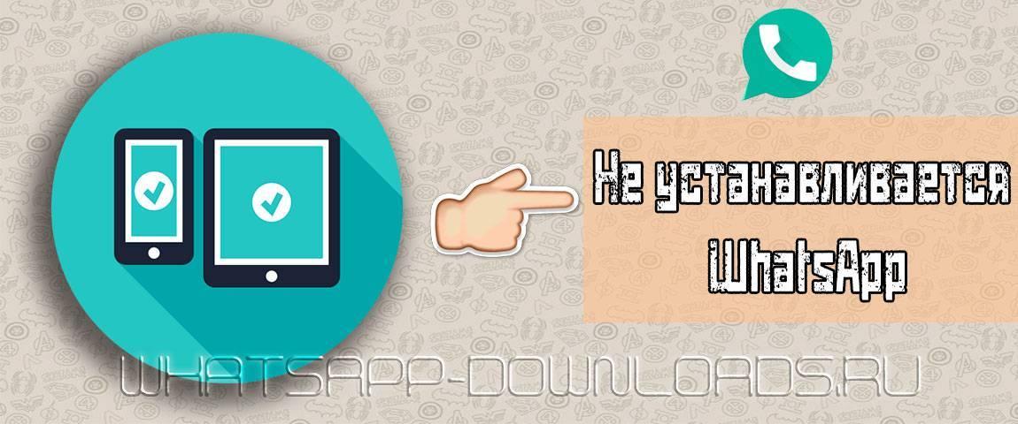 ne-ustanavlivaetsya-whatsapp.jpg