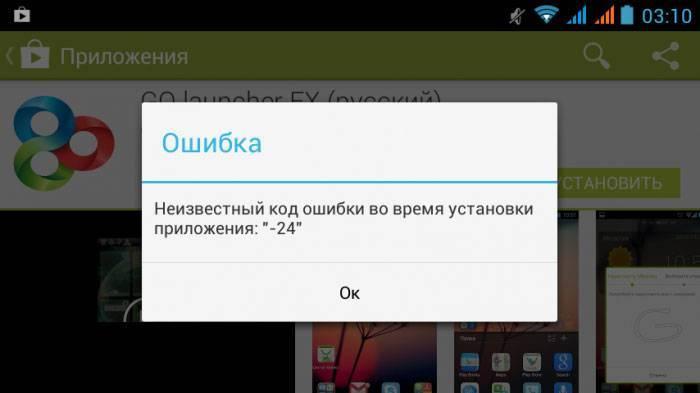 ne-ustanavlivaetsya-whatsapp-1-1.jpg