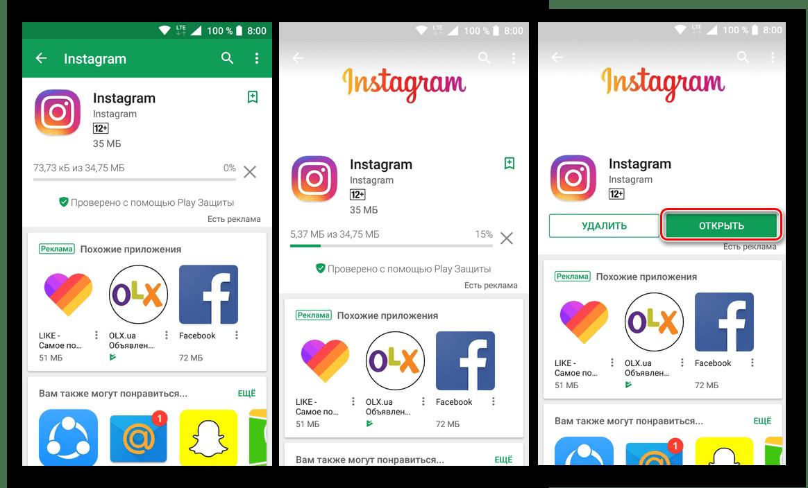 Protsess-ustanovki-v-Google-Play-Markete-prilozheniya-Instagram-dlya-Android.png