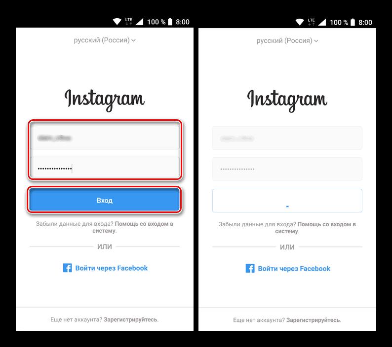 Protsedura-vhoda-v-prilozhenie-Instagram-dlya-Android.png