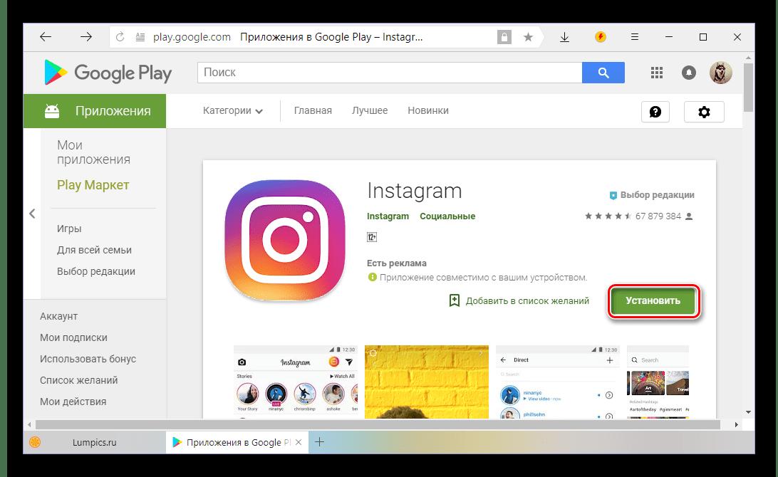 Ustanovit-v-Google-Play-Markete-prilozhenie-Instagram-dlya-Android.png