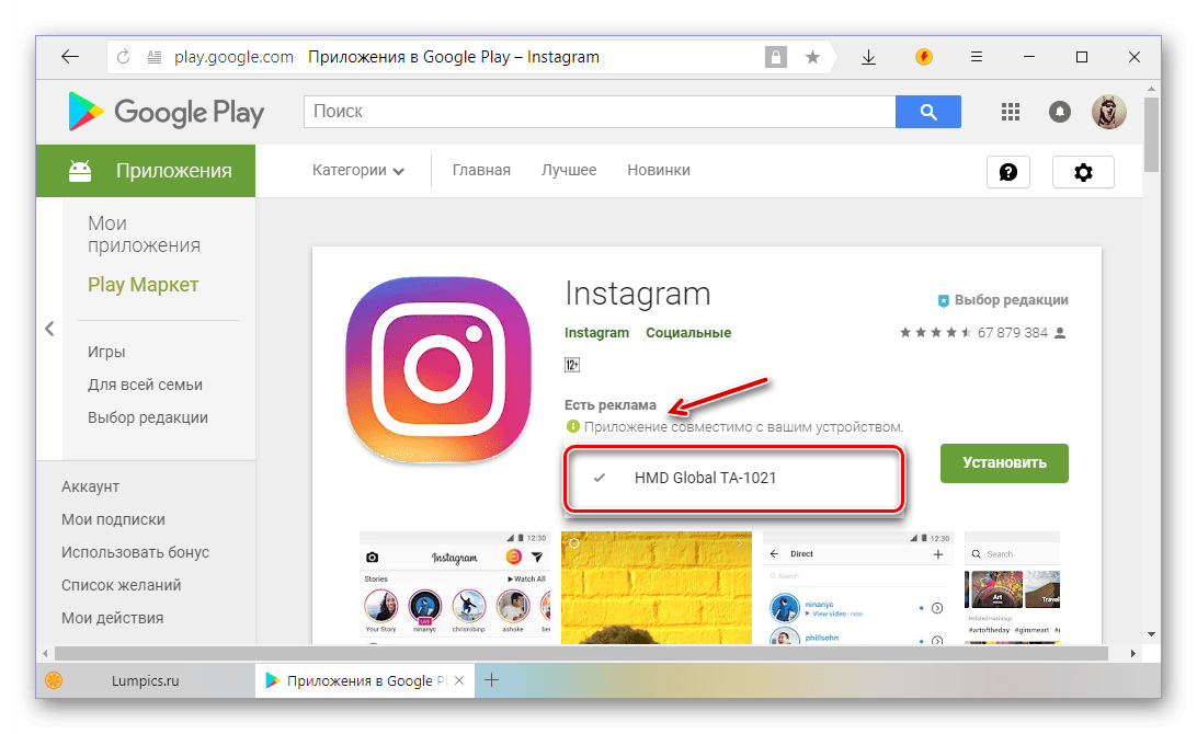 Vyibor-ustroystva-dlya-ustanovki-iz-Google-Play-Marketa-prilozheniya-Instagram.png