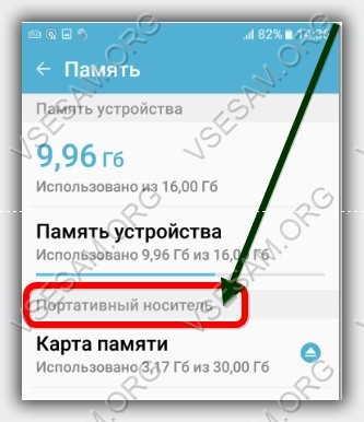 karta-pamyati-kak-portativnyy-nositel-v-android.jpg