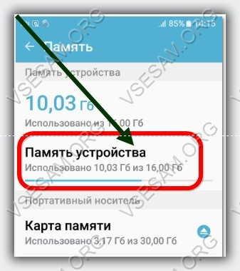 vnutrennyaya-pamyat-telefona-smartfona-plansheta.jpg