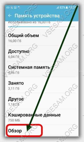 obzor-emkosti-android-6.0.jpg