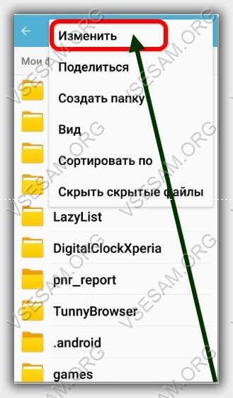 opciya-izmenit-fayly-v-smartfone-ili-planshete.jpg