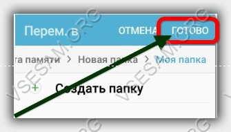 zaklyuchitelnyy-etap-peremescheniya-faylov-na-kartu-pamyati-android.jpg