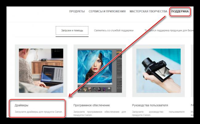 universalnyiy-drayver-dlya-printera-canon-Canon_001.png