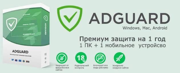 adguard1.jpg
