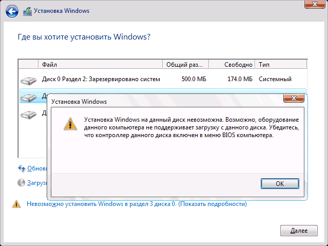 cannot-install-windows-to-disk-error.png
