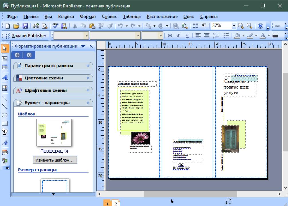 установить-microsoft-publisher.png