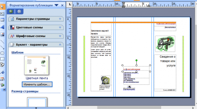 установить-microsoft-publisher2.png