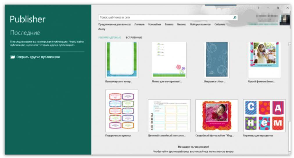 установить-microsoft-publisher3.png