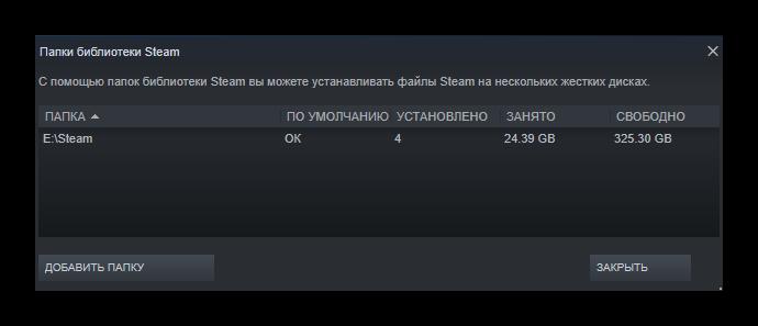 Vybor-diska-ili-razdela-dlya-ustanovki-igr-Steam.png
